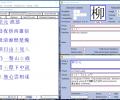 Chinese Toolbox READER Screenshot 0