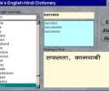 English To Hindi Dictionary Screenshot 0