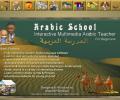 Arabic School Software Screenshot 0