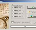 Update Pack Screenshot 0