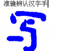 NJStar Chinese Pen Screenshot 0