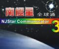 NJStar Communicator Screenshot 0