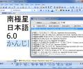 NJStar Japanese WP Screenshot 0