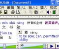 HanWJ Chinese Smart Editor Screenshot 0