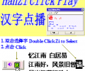 Annotated Chinese Reader Screenshot 0