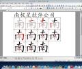 NJStar Chinese WP for Mac Screenshot 0