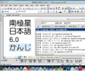 NJStar Japanese WP for Mac Screenshot 0